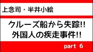 【上念司×半井小絵】クルーズ船から失踪!! 2017/4/19 part  6 半井小絵 検索動画 27