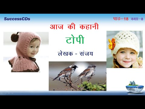 CBSE Class VIII Hindi Lesson TOPI टोपी Explanation and Question Answers