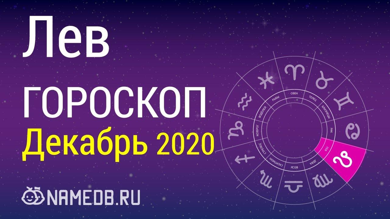 Знак Зодиака Лев – Гороскоп на Декабрь 2020