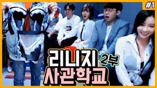 [용느&만만] 리니지M 사관학교2 - 직업 클래스 특집(토크편)