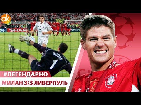 Милан 3:3 Ливерпуль. Нечестные голы, ложная девятка, три защитника, щитки Кака