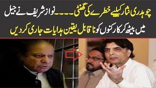 Nawaz Sharif On From Jail Ch Nisar