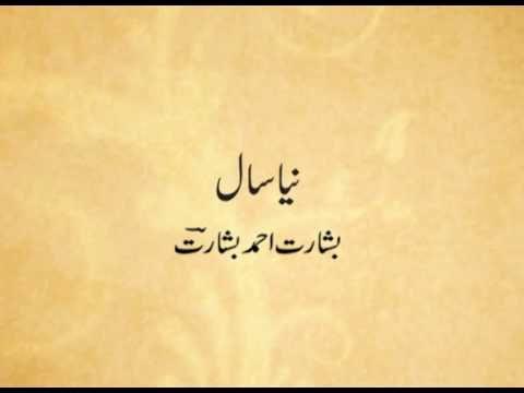 Naya Saal Mubarak.mp4