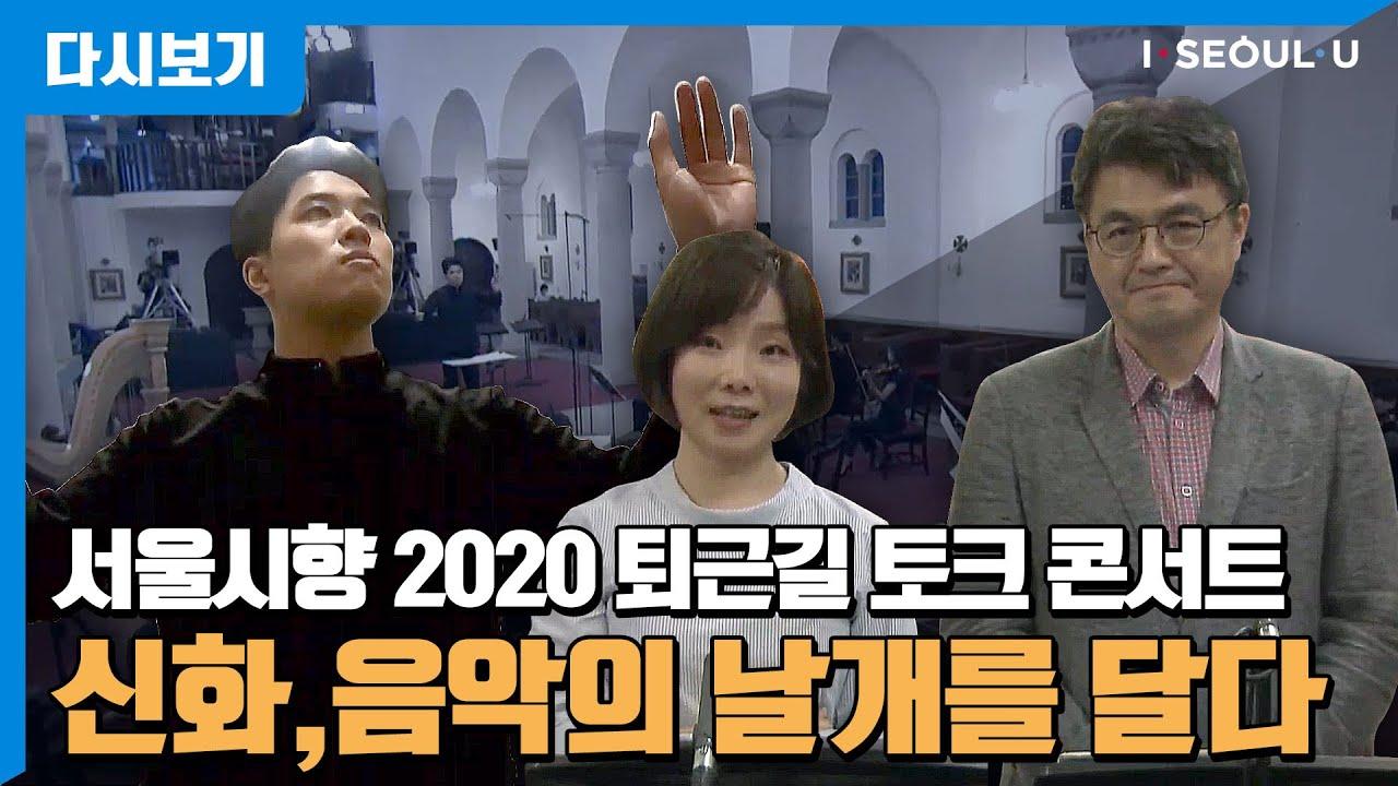 """서울시향 2020 퇴근길 토크 콘서트 """"신화, 음악의 날개를 달다"""""""
