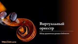Виртуальный оркестр: 16. Обзор деревянных духовых библиотек
