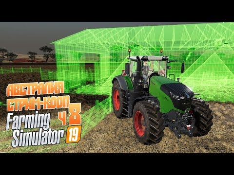 Строим загон на 1000 овец! - Farming Simulator 19 ч8 - Стрим-кооп Австралия