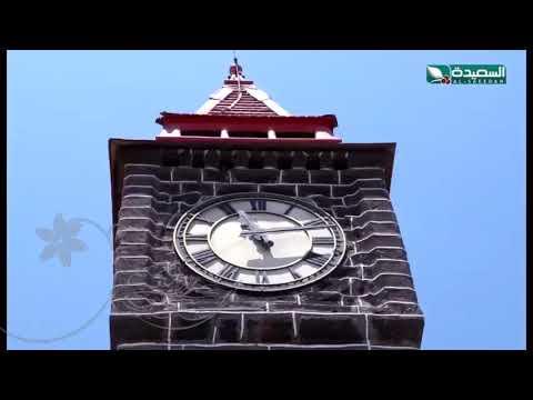 ساعة تيل حيث توقف الزمن في عدن