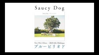 Saucy Dog 3rd Mini Album「ブルーピリオド」トレーラー