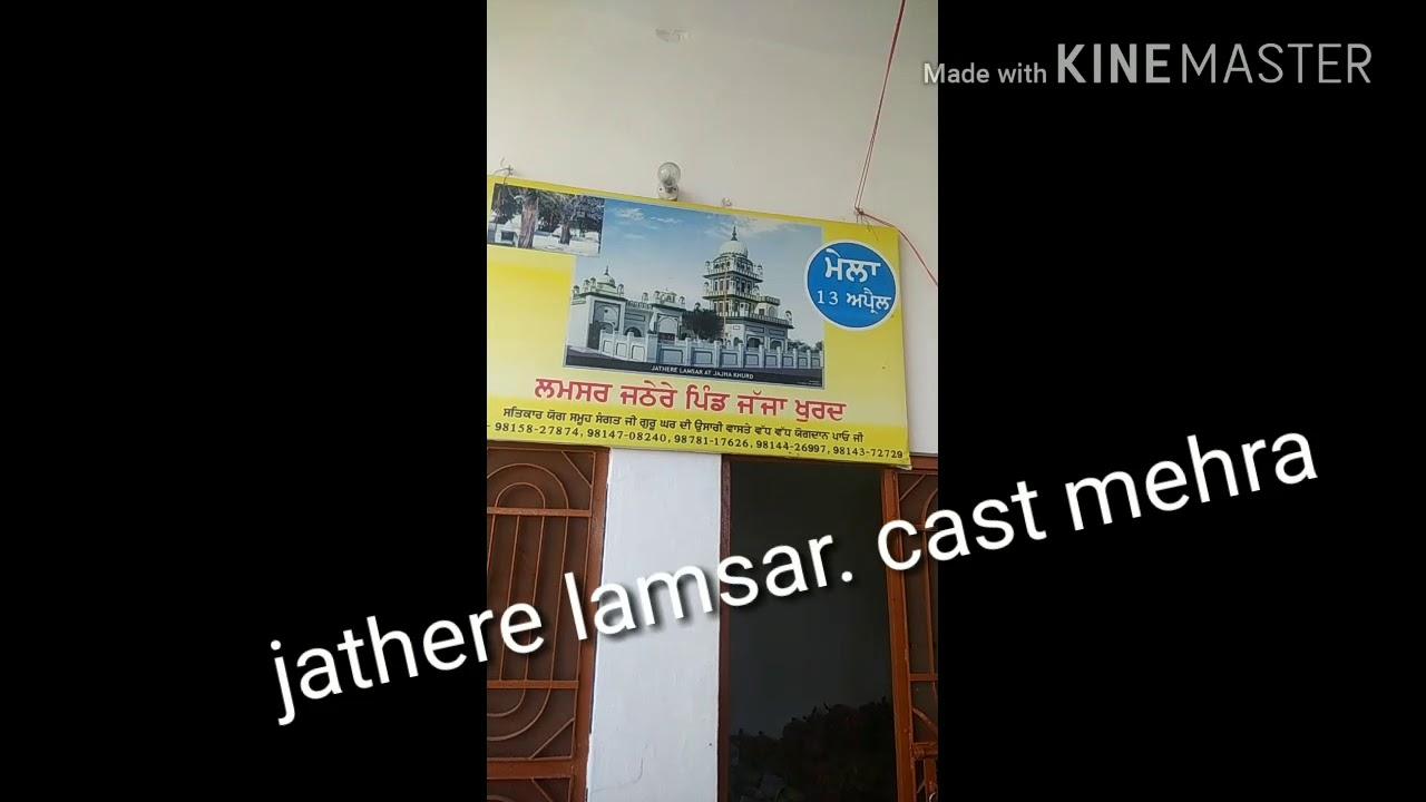 Jathere goter lamsar  cast mehra