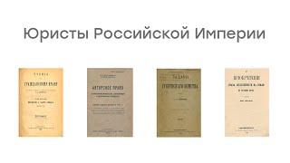 Юристы Российской Империи