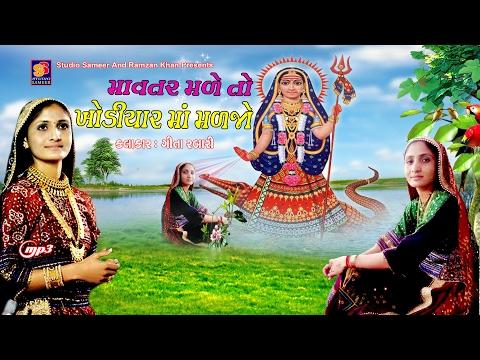 Mavtar Male To Khodiyar Ma Malajo | Geeta Rabari HD