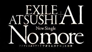EXILE ATSUSHI+AI「No more」 フジテレビ系ドラマ「ナオミとカナコ」主...