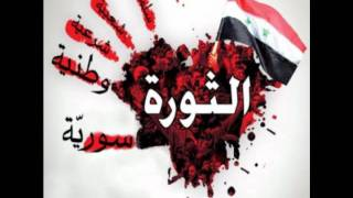 Remix سوريا بدها حرية - ابراهيم قاشوش - يلا أرحل يابشار