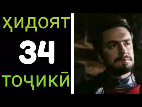 Хидоят қисми 34. бо забони тоҷикӣ!
