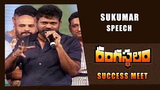 Sukumar Speech Rangasthalam Success Meet