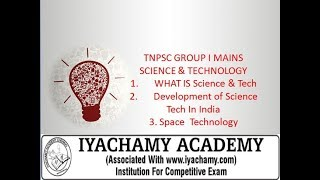 TNPSC GROUP I MAINS| SCIENCE AND TECHNOLOGY CLASS| AUGUST 15