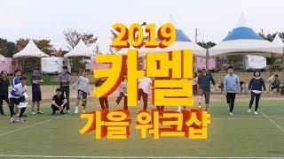 2019 하반기 카멜 워크샵 현장 속으로~gogo!