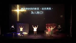 Publication Date: 2020-03-28 | Video Title: 《回到這個家》 聖士提反堂中學50週年校慶匯演