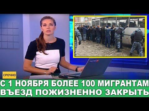 СРОЧНО 18 ОКТЯБРЯ ЧАС НАЗАД! В РОССИИ ВЪЕЗД ЗАПРЕЩЕНО С 1 НОЯБРЯ ДЕПОРТ БОЛЕЕ 100 МИГРАНТАМ ПОЖИЗНЕН