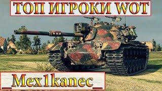 M48A5 Patton Топ игроки в World of Tanks