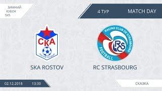 SKA Rostov 6:8 Strasbourg, 4 тур