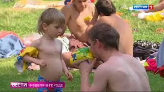 Дождались! В середине августа в Москву пришла жара. Сюжет Ирины Барановой 20.08.2017
