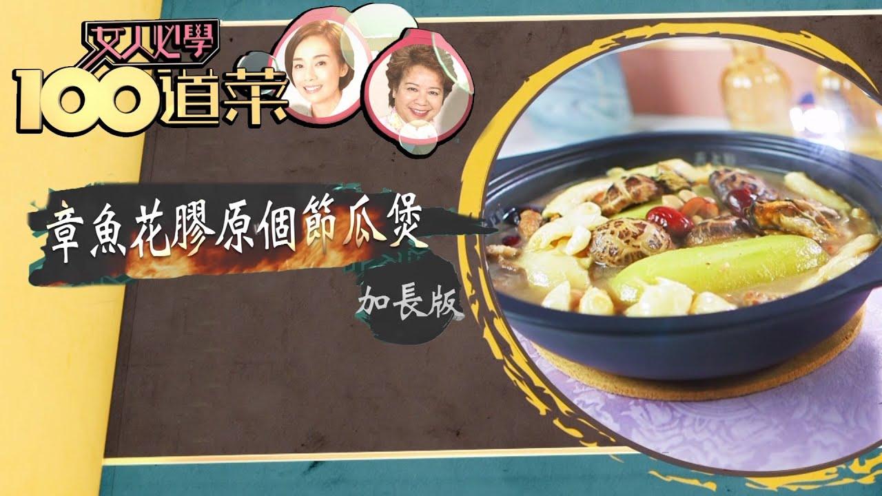 女人必學100道菜|章魚花膠原個節瓜煲-加長版|江美儀|蕭秀香