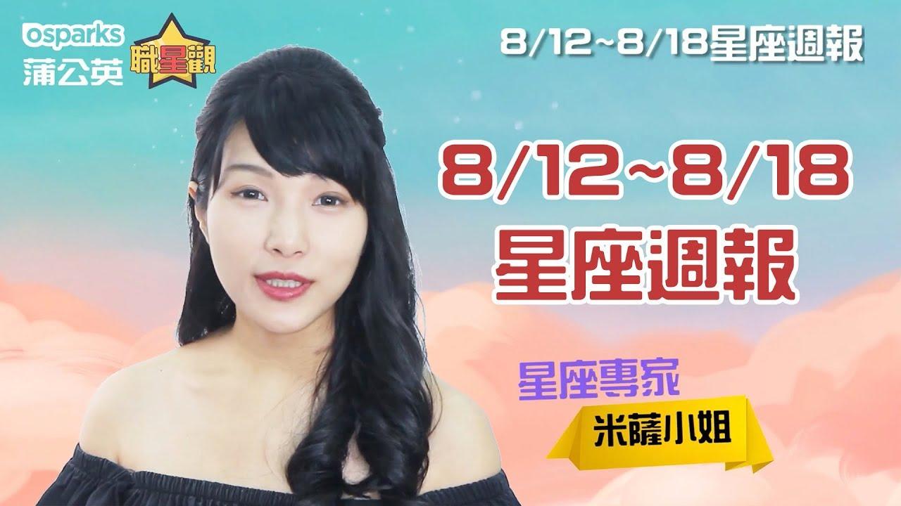 8/12-8/18星座週報 | 2018 蒲公英職星觀 X 米薩小姐 - YouTube