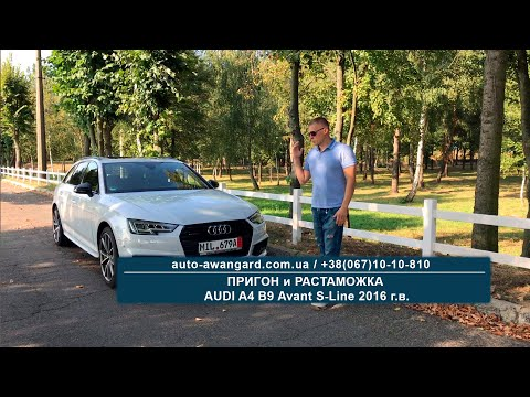 Забираем Audi A4 B9 Avant S-Line 2016 | Автомобили из Германии
