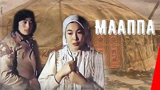 Мааппа (1986) фильм