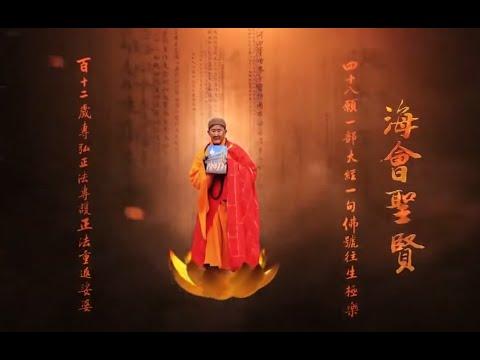 Hải Hội Thánh Hiền (海會聲賢) - Lão Hoà Thượng Hải Hiền(海賢老和尚)- HD (Bản gốc mới nhất)