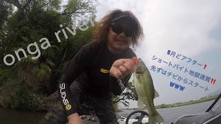 マグナム九州 2018年5月バス釣りボート釣行 ・・タックル・・ デジーノ...