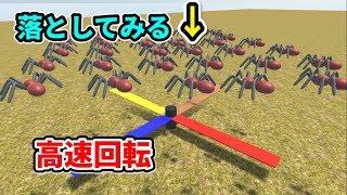 【物理エンジン】高速回転するプロペラに蜘蛛を大量に落下させてみる