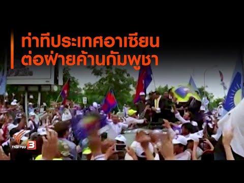 ท่าทีประเทศอาเซียนต่อฝ่ายค้านกัมพูชา (9 พ.ย. 62)