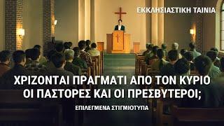 Οι πάστορες και οι πρεσβύτεροι του θρησκευτικού κόσμου χρίζονται πράγματι από τον Κύριο;