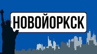 ПЭМ #0. Нужно ли переводить имена собственные с английского на русский?(Обкатываем новый формат, говорим об изменениях на канале, узнаем, надо ли переводить имена собственные..., 2016-07-04T05:12:43.000Z)