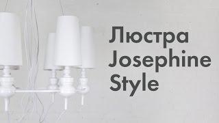 Обзор люстры Josephine Style