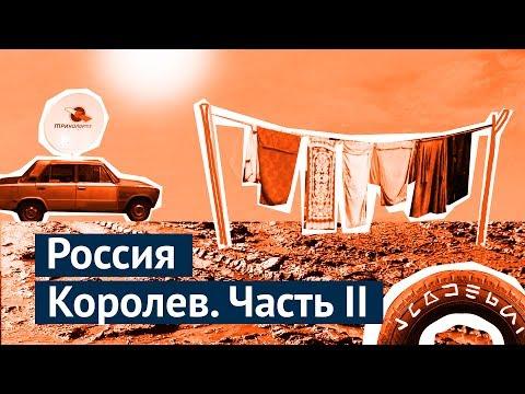 Королёв: чем живет космическая столица России