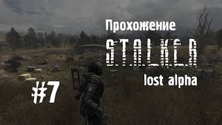 видео Stalker Online[На слабом компе] - #87 Краткость - сестра таланта