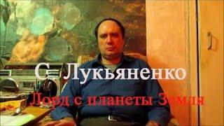 С . Лукьяненко Лорд с планеты Земля (Отзыв на книгу)