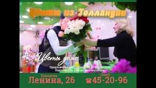 г. Кемерово, Цветы из Голандии, рекламный видео ролик(, 2015-04-30T18:20:04.000Z)