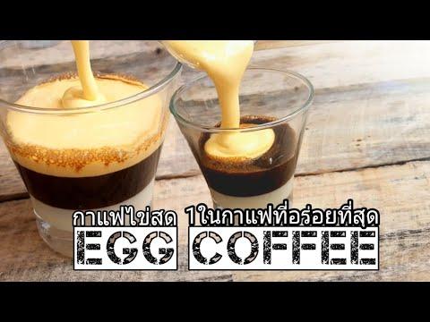 กาแฟไข่สด inspired by Vietnamese Egg Coffee