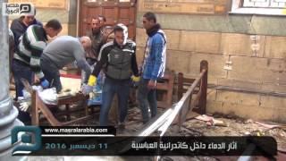 مصر العربية | آثار الدماء داخل كاتدرائية العباسية
