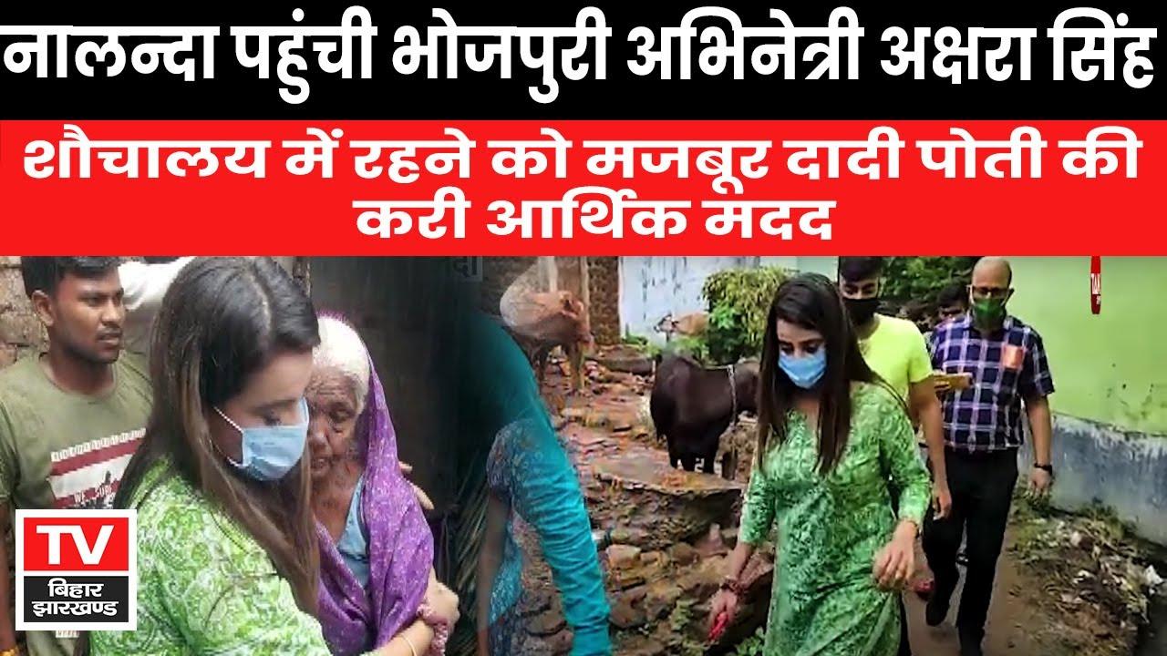 Akshara Singh बनवाएंगी  Nalanda में शौचालय में रहने को मजबूर दादी-पोती के लिए घर