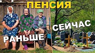 Россия 5-0 Пенсия. Отработал, в деревянный макинтош и поехал?