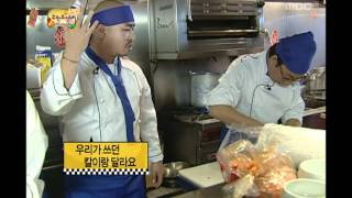 Repeat youtube video Infinite Challenge, Parasitic Houseguest(4), #03, 식객(4) 20091128