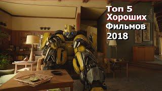 Топ 5 Фильмов 2018