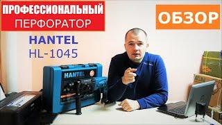 Перфоратор HANTEL HL-1045 Pro хантел.  Распаковка и обзор