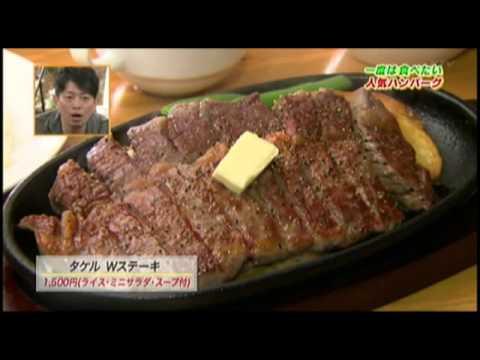 ステーキのタケルが某有名お笑い芸人の番組で紹介されました