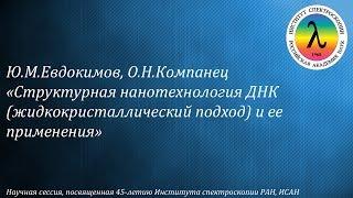 Ю.М.Евдокимов, О.Н.Компанец,  «Структурная нанотехнология ДНК (ЖК подход) и ее применения»